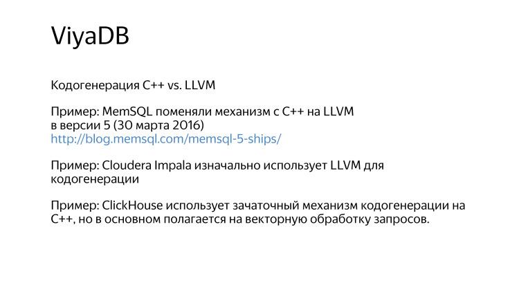 Разработчики остались неизвестны. Лекция Яндекса - 21