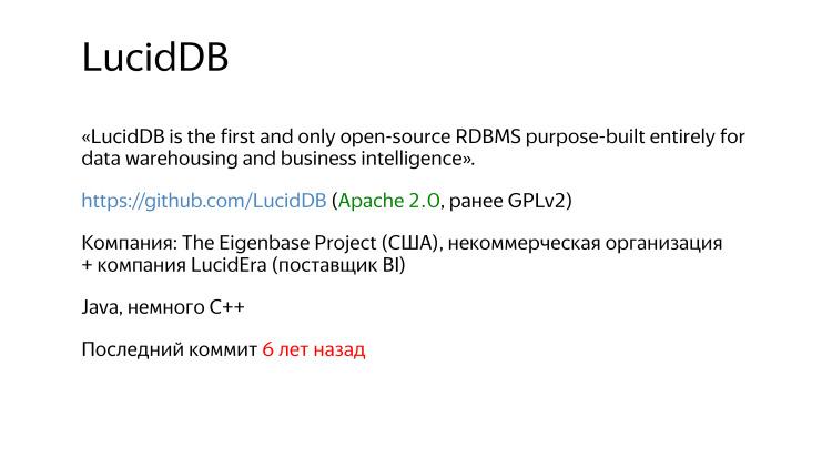 Разработчики остались неизвестны. Лекция Яндекса - 22