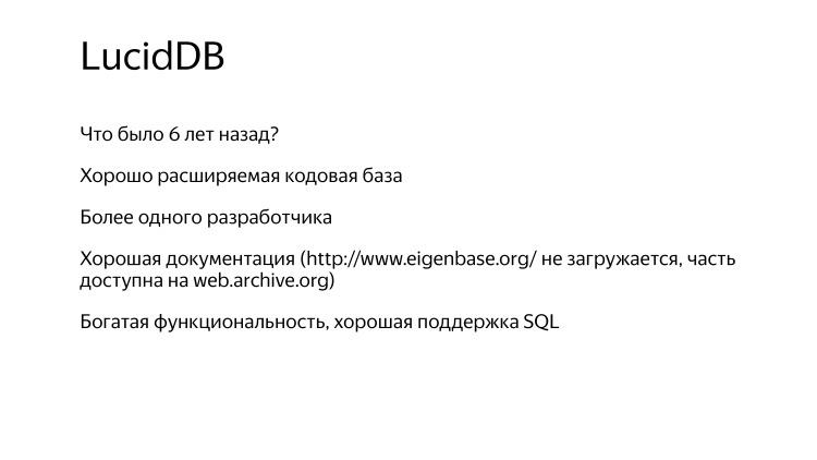 Разработчики остались неизвестны. Лекция Яндекса - 23