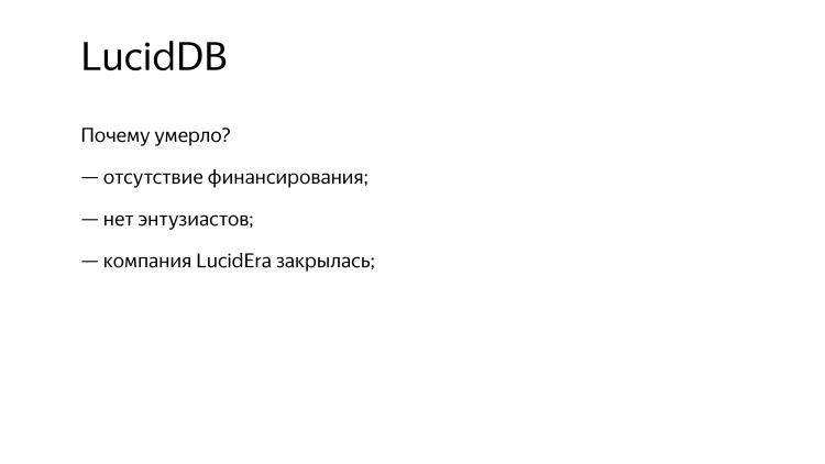 Разработчики остались неизвестны. Лекция Яндекса - 24