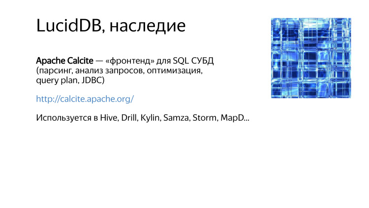 Разработчики остались неизвестны. Лекция Яндекса - 25