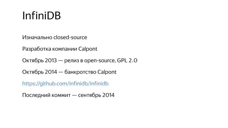 Разработчики остались неизвестны. Лекция Яндекса - 27
