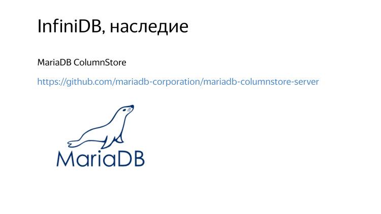 Разработчики остались неизвестны. Лекция Яндекса - 28