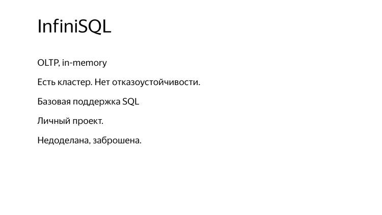 Разработчики остались неизвестны. Лекция Яндекса - 30