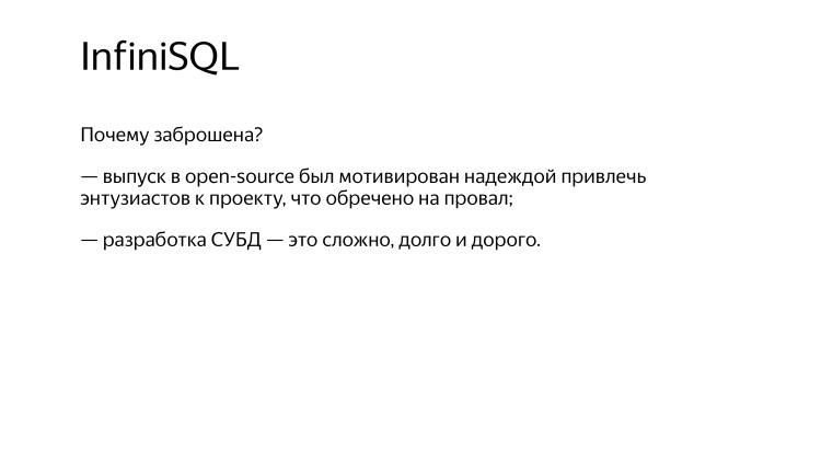 Разработчики остались неизвестны. Лекция Яндекса - 31