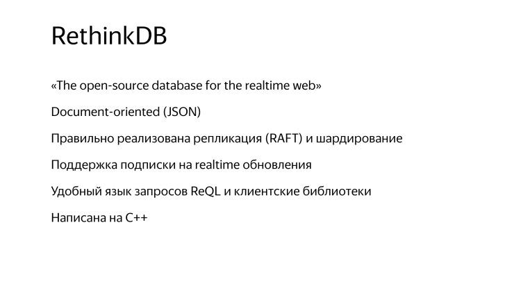 Разработчики остались неизвестны. Лекция Яндекса - 32