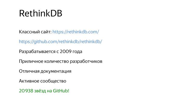 Разработчики остались неизвестны. Лекция Яндекса - 33