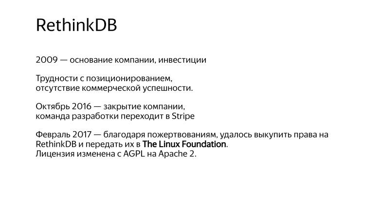 Разработчики остались неизвестны. Лекция Яндекса - 35