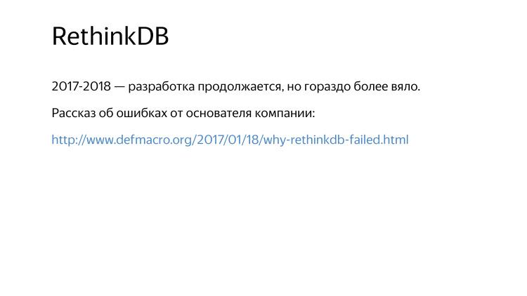 Разработчики остались неизвестны. Лекция Яндекса - 36