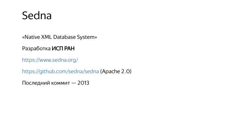 Разработчики остались неизвестны. Лекция Яндекса - 37