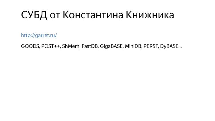 Разработчики остались неизвестны. Лекция Яндекса - 38