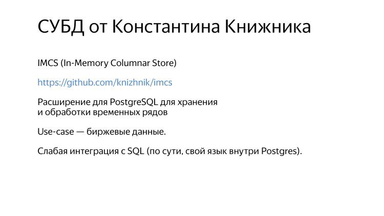 Разработчики остались неизвестны. Лекция Яндекса - 39