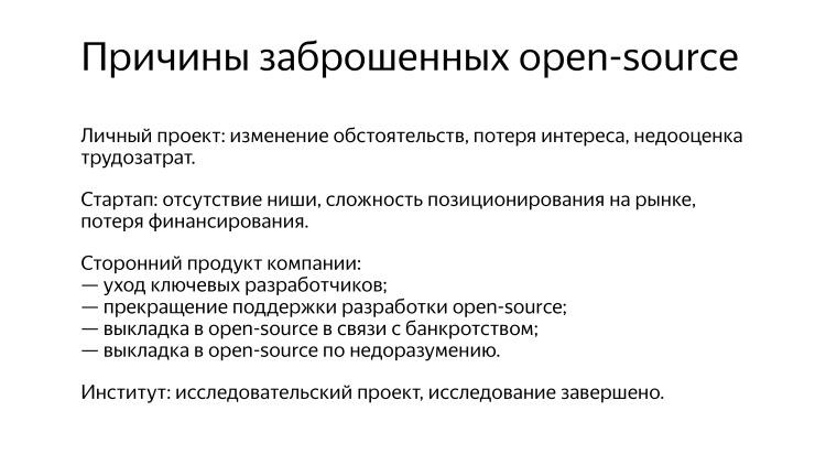 Разработчики остались неизвестны. Лекция Яндекса - 40