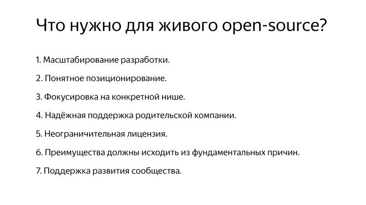 Разработчики остались неизвестны. Лекция Яндекса - 41