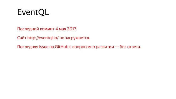 Разработчики остались неизвестны. Лекция Яндекса - 5