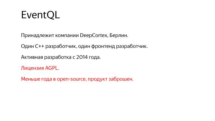 Разработчики остались неизвестны. Лекция Яндекса - 7