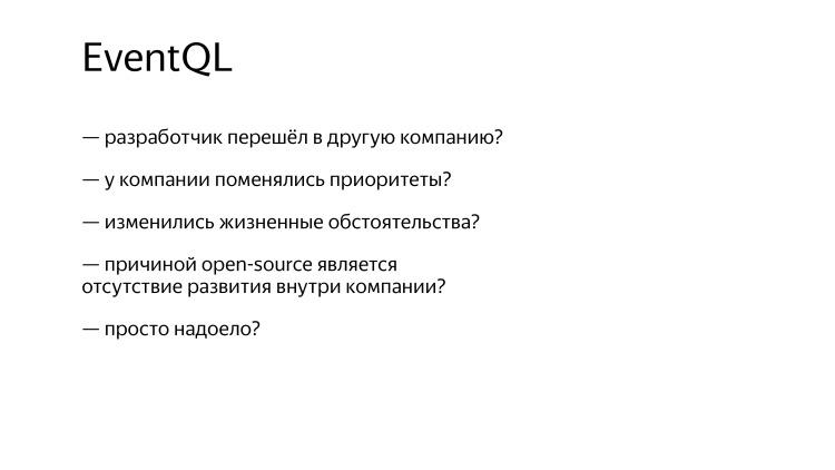 Разработчики остались неизвестны. Лекция Яндекса - 9