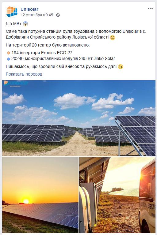 Солнечный хет-трик. В Украине есть три села Добровляны. И во всех трёх есть мощные солнечные электростанции - 3