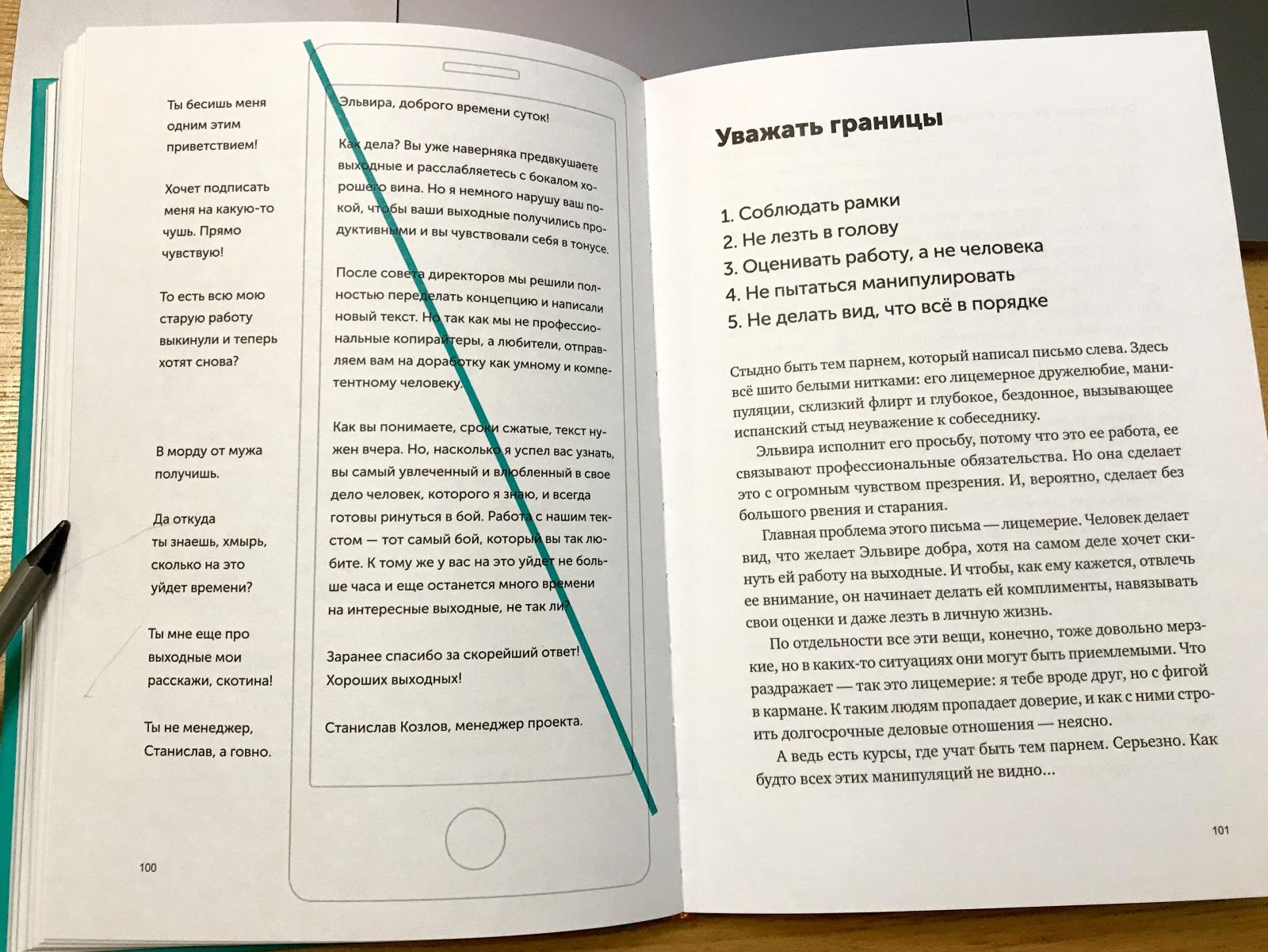 Новые правила деловой переписки. Мнение о новой книге Максима Ильяхова и Людмилы Сарычевой - 2