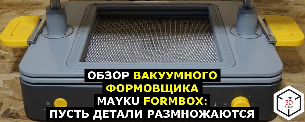 Обзор вакуумного формовщика Mayku FormBox: пусть детали размножаются - 1