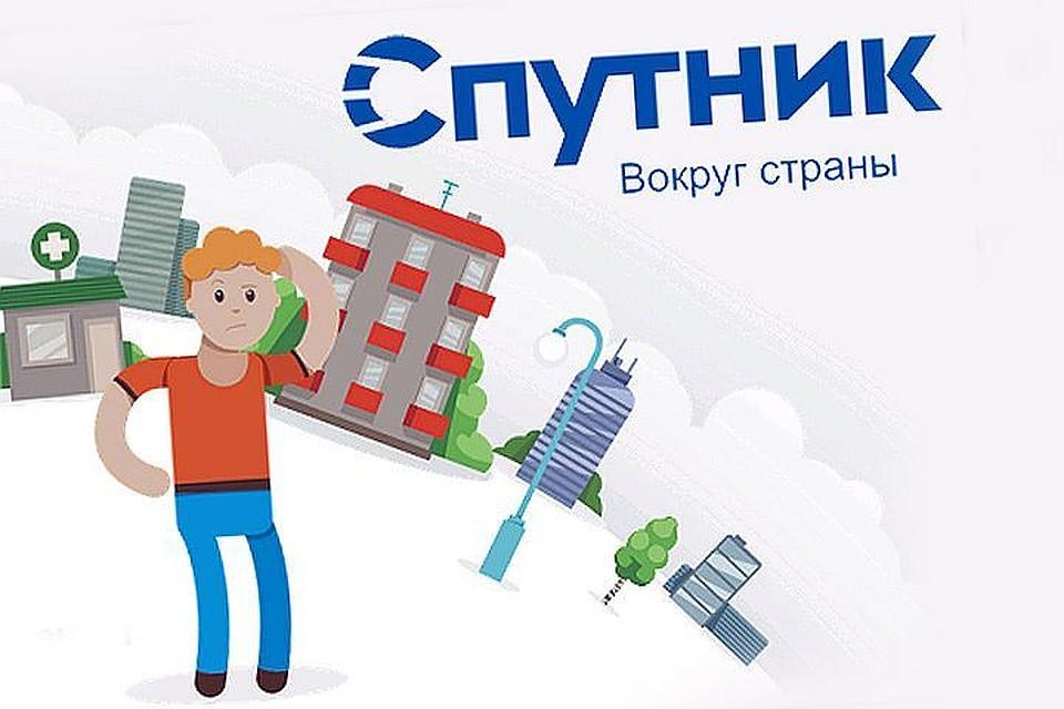 Справочная: государственный интернет-поисковик «Спутник» и его сложная история - 3