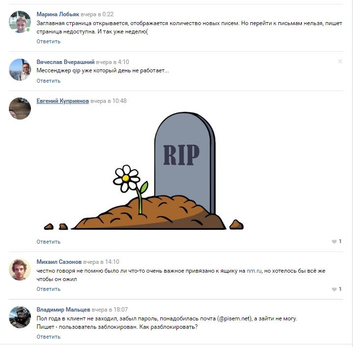 Забирайте свои данные, отвязывайте почту и бегите с qip.ru - 3