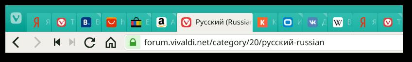 Vivaldi 2.0 в нашу пользу - 13