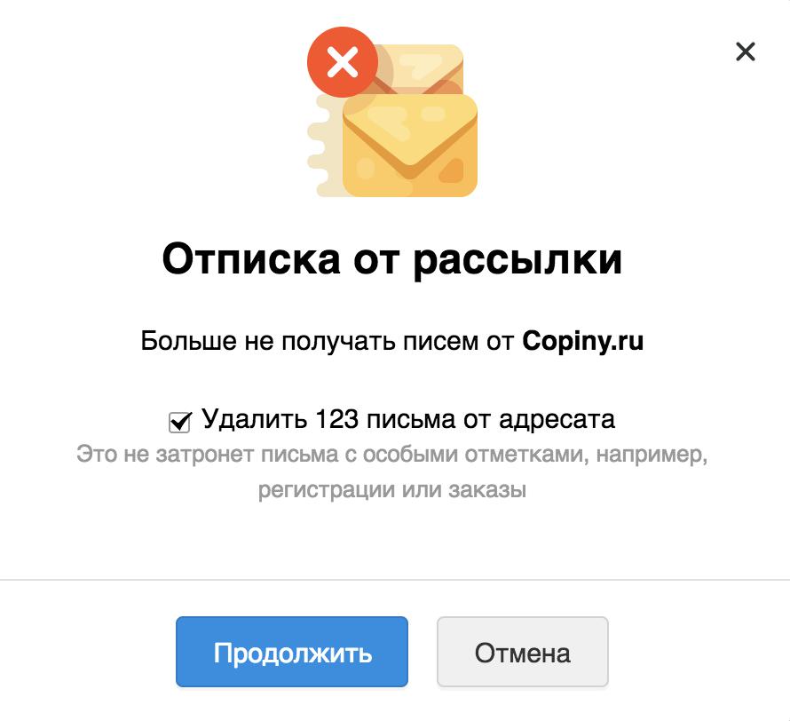 Быстрая отписка от рассылок в Почте Mail.Ru - 3