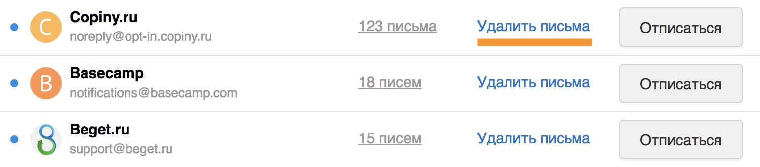 Быстрая отписка от рассылок в Почте Mail.Ru - 4