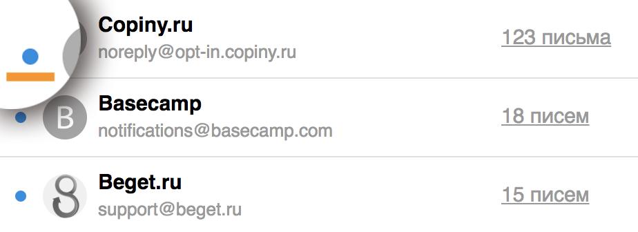 Быстрая отписка от рассылок в Почте Mail.Ru - 6