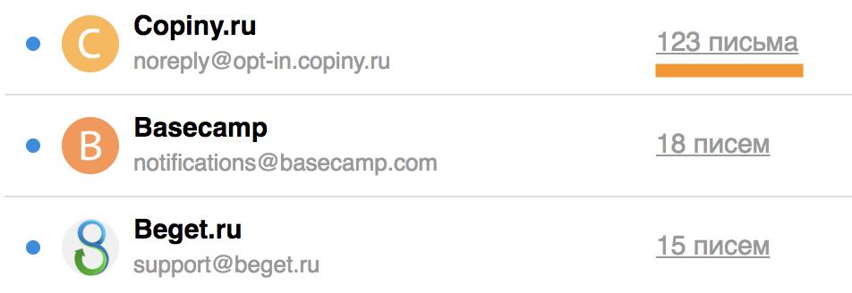 Быстрая отписка от рассылок в Почте Mail.Ru - 7