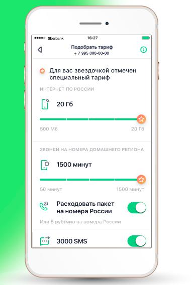 Заработал виртуальный сотовый оператор «СберМобайл» от «Сбербанка»
