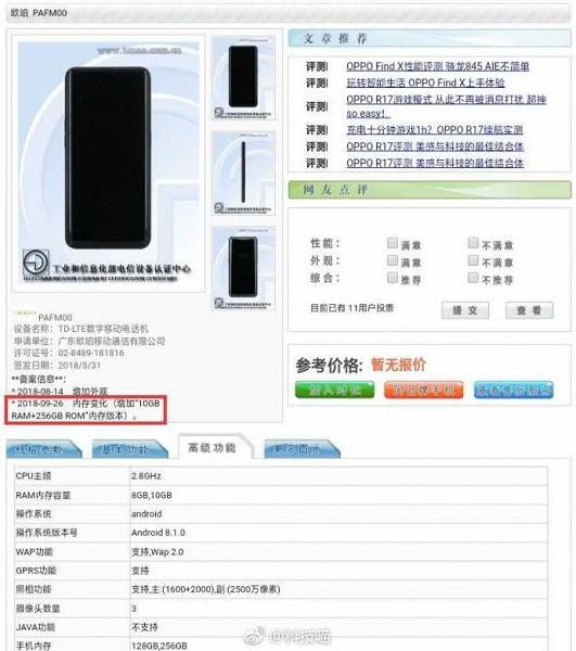 Oppo Find X станет первым смартфоном с 10 ГБ оперативной памяти