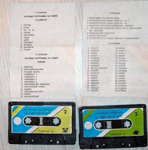 Микроша, Криста, Апогей, Львов — первые советские ЭВМ на вынос - 17