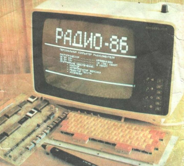 Микроша, Криста, Апогей, Львов — первые советские ЭВМ на вынос - 3