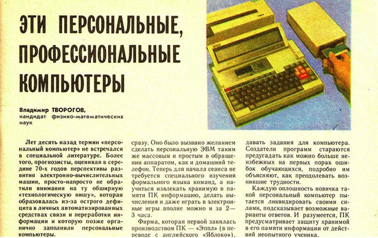 Микроша, Криста, Апогей, Львов — первые советские ЭВМ на вынос - 4