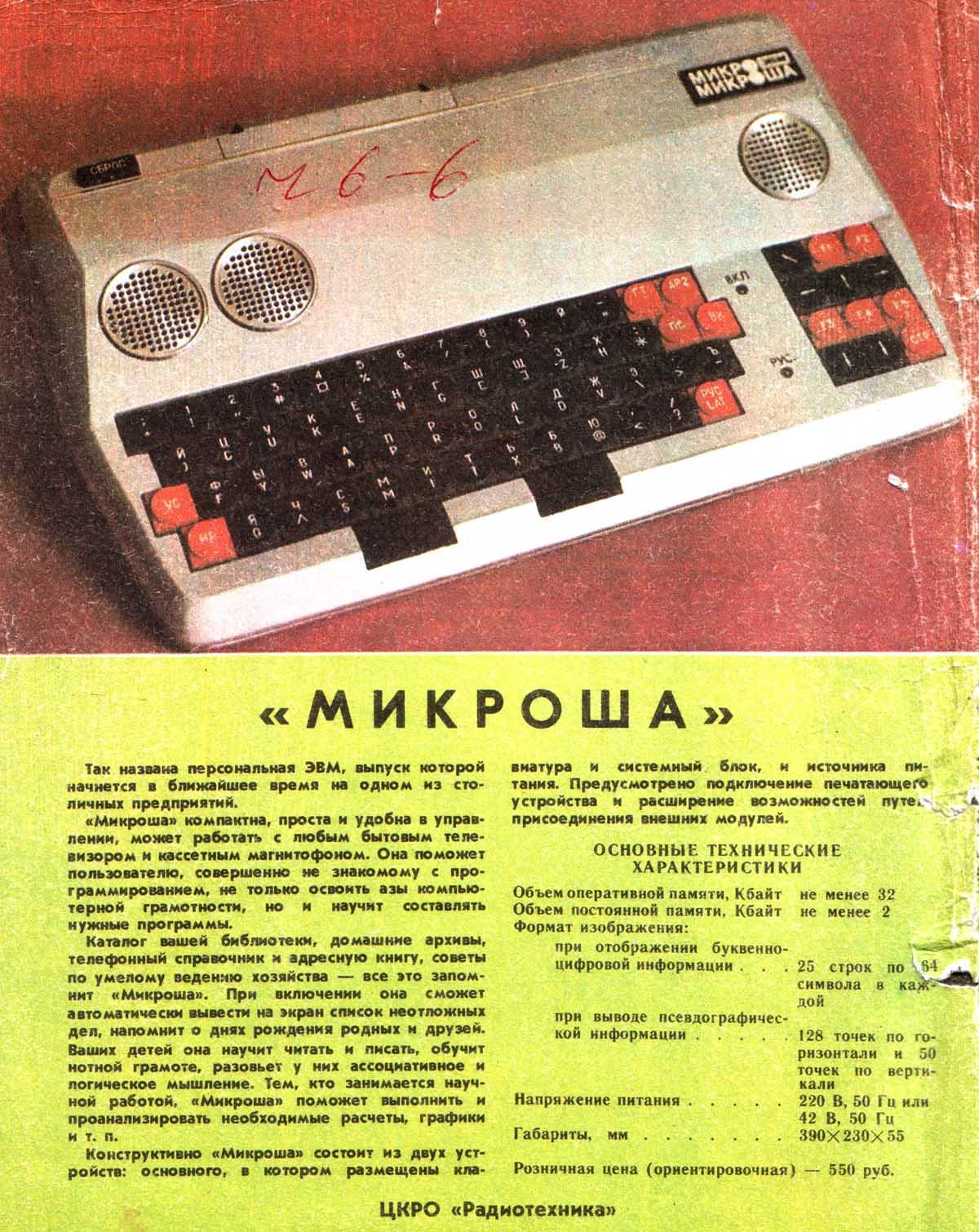 Микроша, Криста, Апогей, Львов — первые советские ЭВМ на вынос - 8