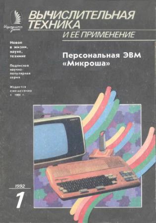 Микроша, Криста, Апогей, Львов — первые советские ЭВМ на вынос - 9