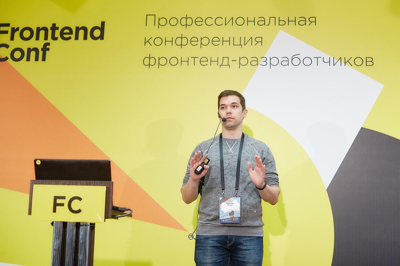 Frontend Conf — с заботой о пользователе - 3