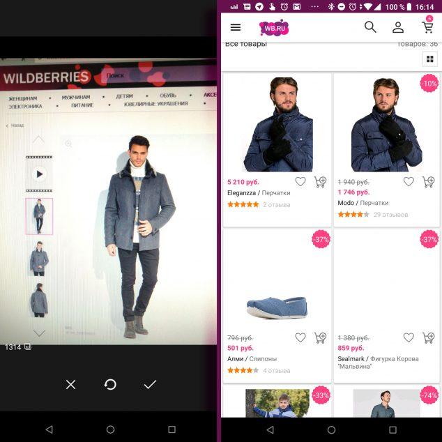 Wildberries, поиск одежды по фотографии. Одежда в продаже на Wildberries и её найденные через приложение Wildberries аналоги в продаже