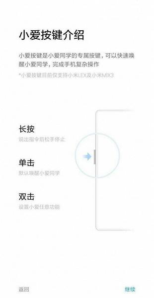 Загадочный Xiaomi LEX и безрамочный смартфон Xiaomi Mi Mix 3 получат специальную кнопку Xiao AI