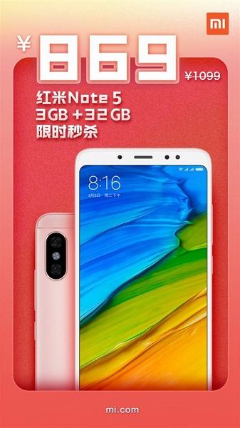 Недорогой смартфон Xiaomi Redmi Note 5 сильно подешевел после анонса Redmi Note 6 Pro