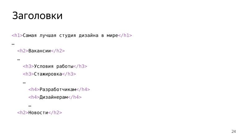 Доступность интерфейсов. Лекция Яндекса - 10