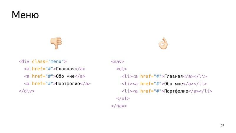 Доступность интерфейсов. Лекция Яндекса - 11