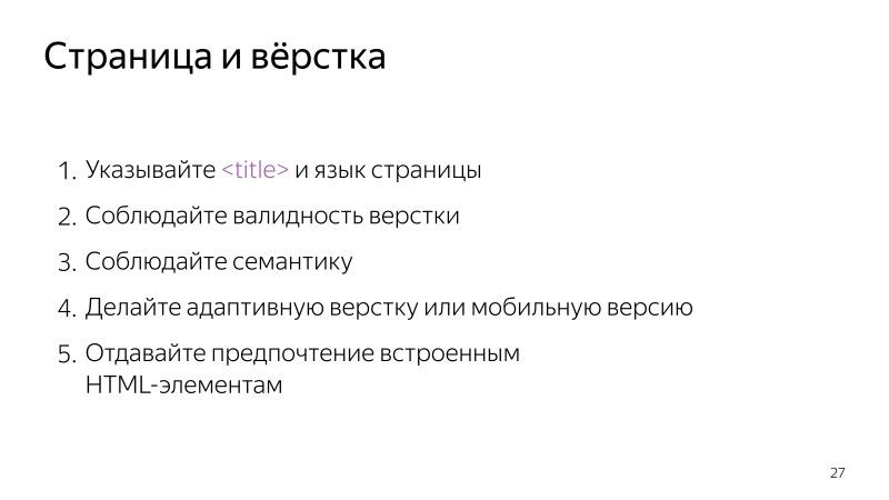 Доступность интерфейсов. Лекция Яндекса - 13