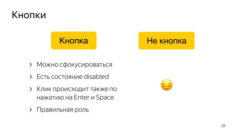 Доступность интерфейсов. Лекция Яндекса - 14