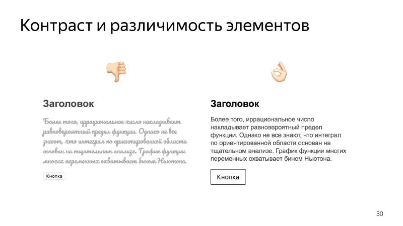 Доступность интерфейсов. Лекция Яндекса - 15