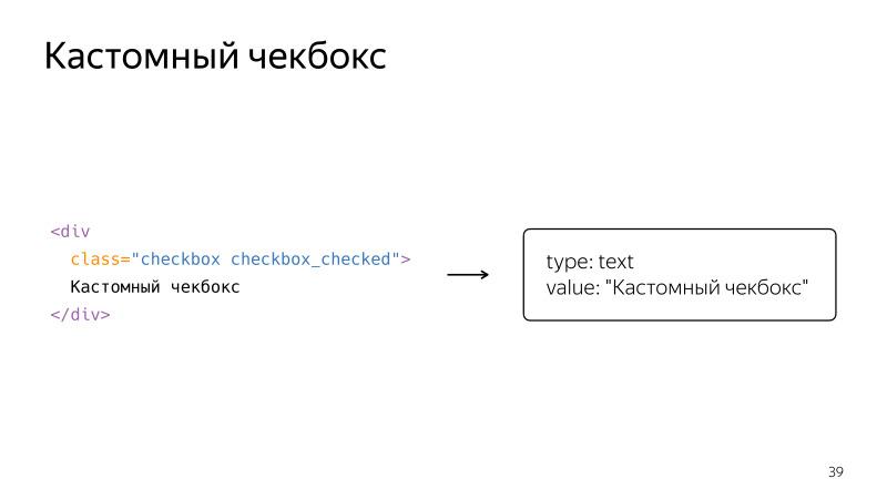 Доступность интерфейсов. Лекция Яндекса - 19