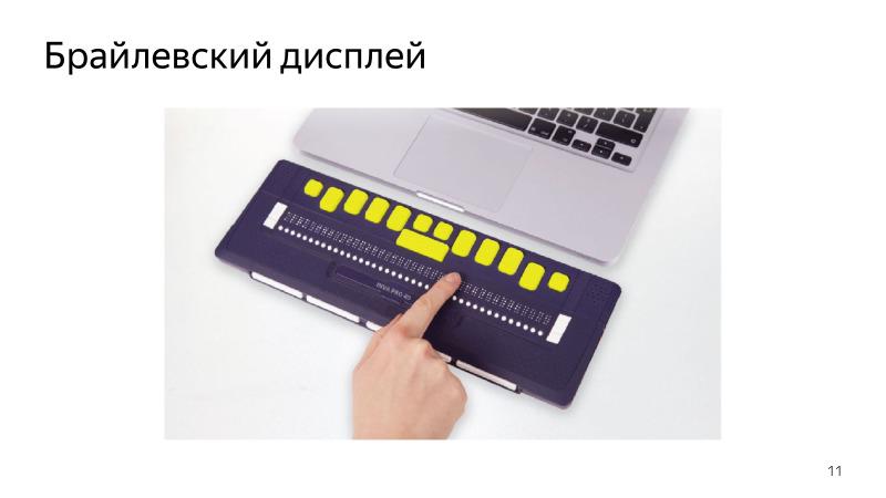 Доступность интерфейсов. Лекция Яндекса - 2