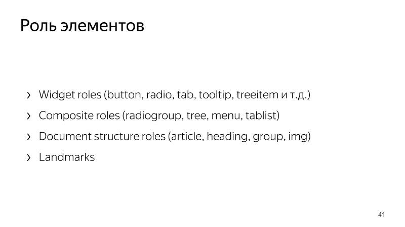 Доступность интерфейсов. Лекция Яндекса - 20
